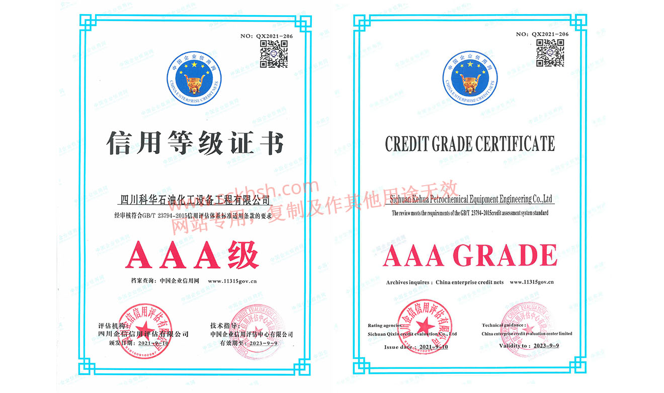 信用等级证书AAA级(有效期:2021-9-10至2023-9-9)