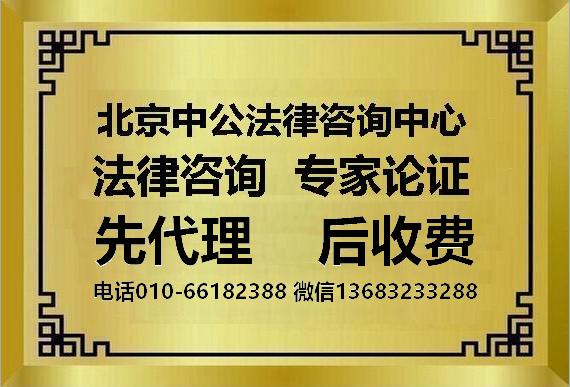 北京中公法律咨询中心 - 副本 (2).png