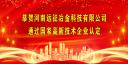 河南远征冶金通过国家高新技术企业认定