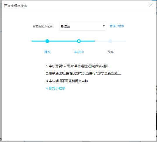 提交成功后百度小程序将进入审核阶段,审核需要一段时间,审核通过需要返回此发布页面操作发布更新到线上