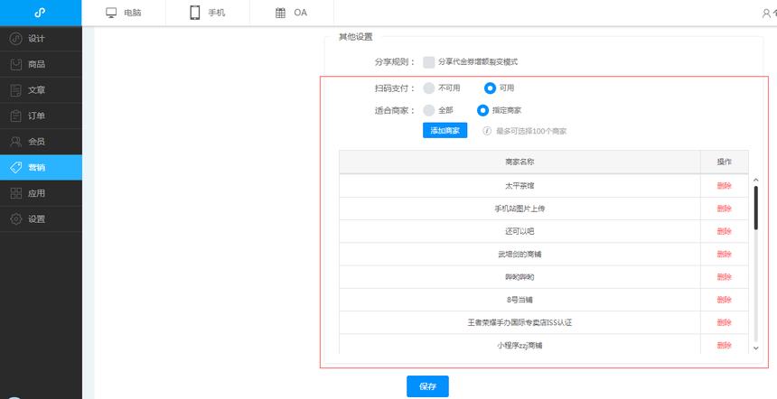 新版优惠券系统开发.png