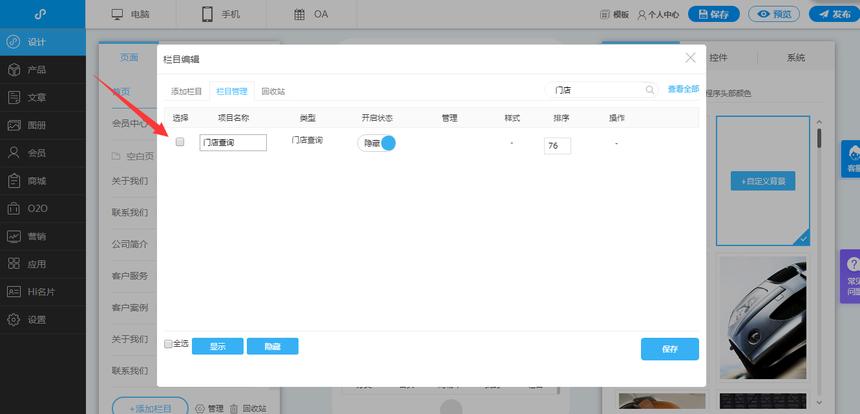 """小程序新增""""门店查询""""栏目.png"""