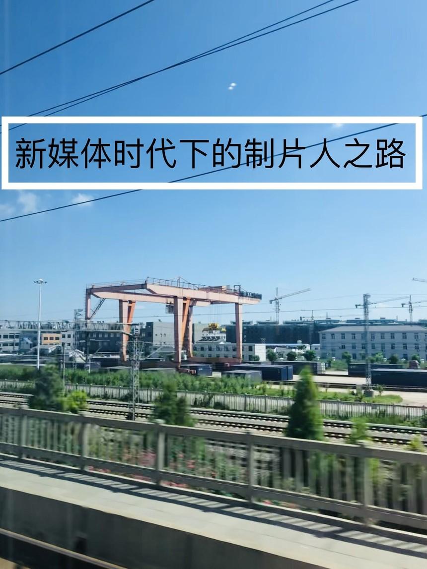 制片人之路.jpg
