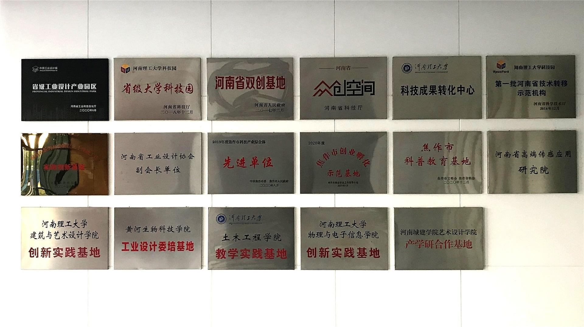 展厅荣誉牌_副本.jpg