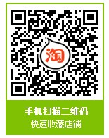 手机淘宝店.JPG