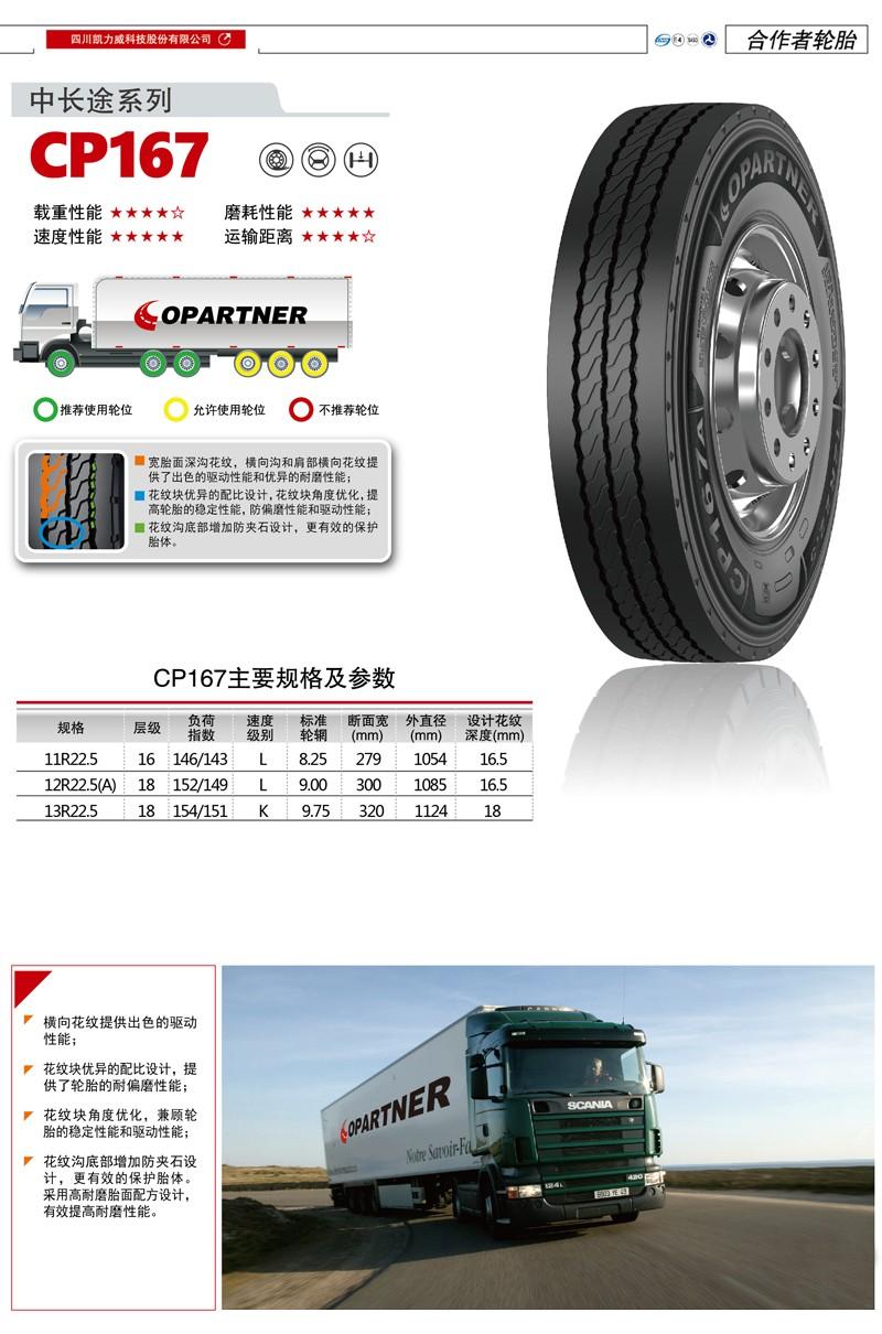 CP167A.jpg