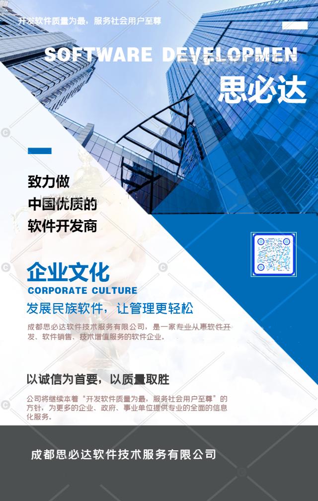 企业文化梦想宣传海报_20200701152759_0_副本.png