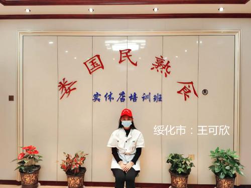 绥化市:王可欣.jpg