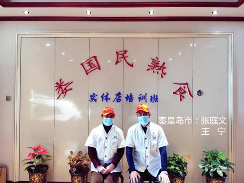 秦皇岛:张庭文 王宁.jpg