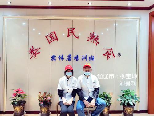 通辽市:柳宝坤 刘景利.jpg