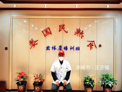 赤峰市:王志强.jpg