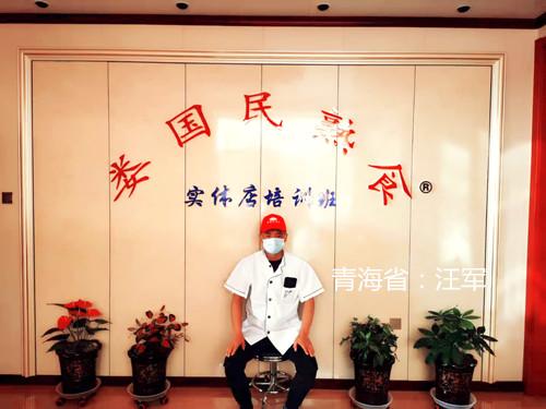青海省:汪军.jpg