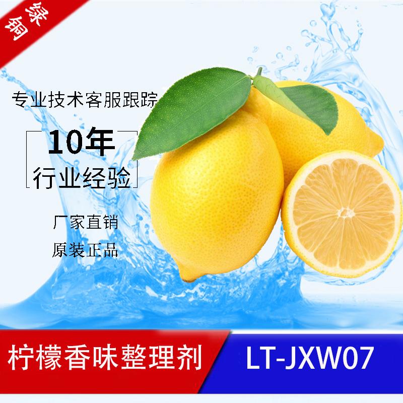 柠檬香味整理剂.jpg
