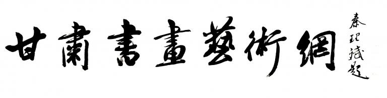 甘肃书画艺术网