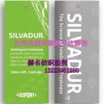 杜邦抗菌剂杜邦银离子抗菌剂(SILVADUR™)抗菌剂