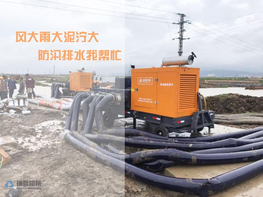 3000方大流量移动泵车在汕头防汛现场-(2).jpg