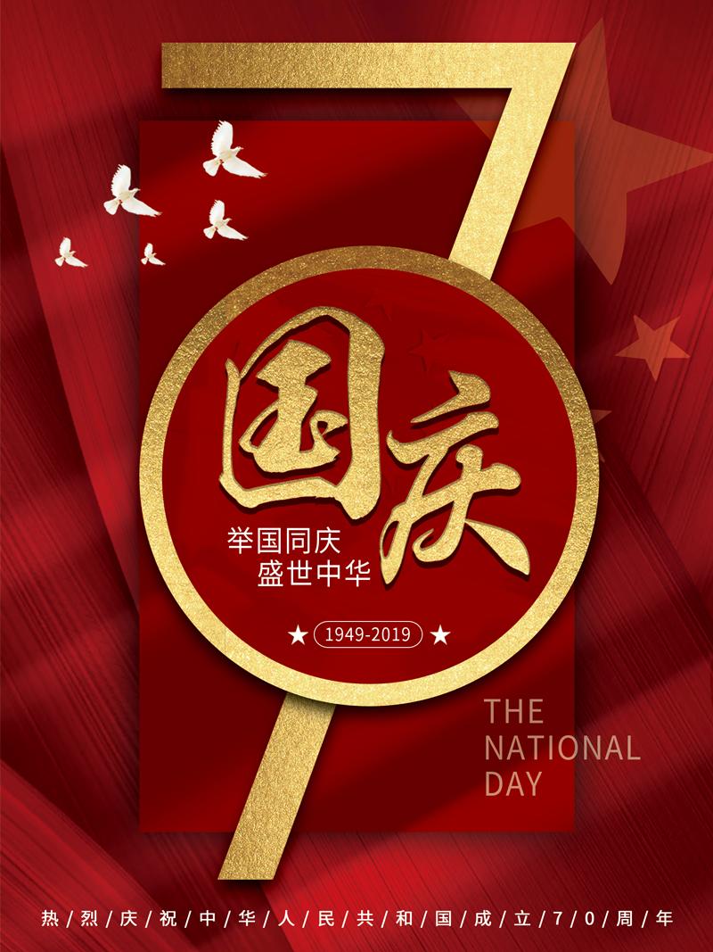 20190819国庆海报1.png