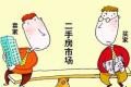 李某与曹某、杨某房屋买卖合同纠纷案胜诉判决书