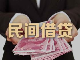 张某与徐州举日房地产开发有限公司民间借贷纠纷案胜诉判决书