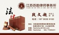 段文超律师执业名片