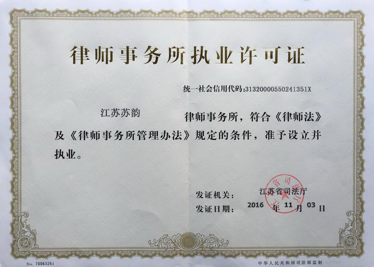 苏韵律师事务所执业许可证