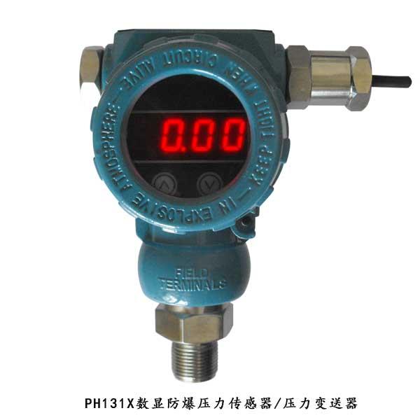 PH131X数显防爆压力传感器.jpg