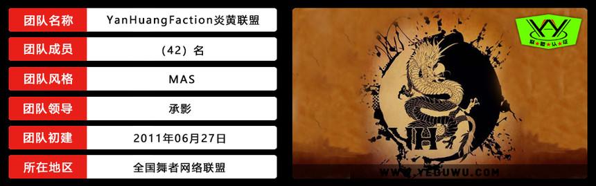 YanHuangFaction炎黄联盟.jpg