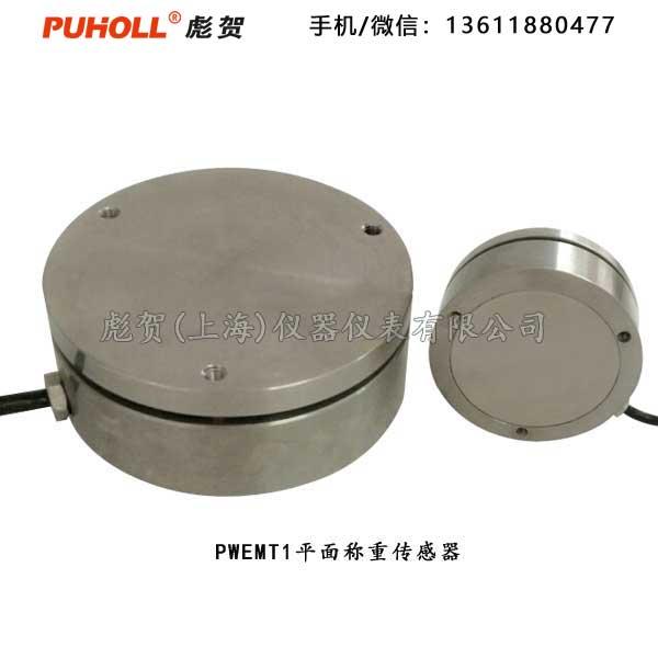 PWEMT1平面称重传感器.jpg