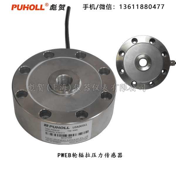 PWEB轮辐拉压力传感器1.jpg