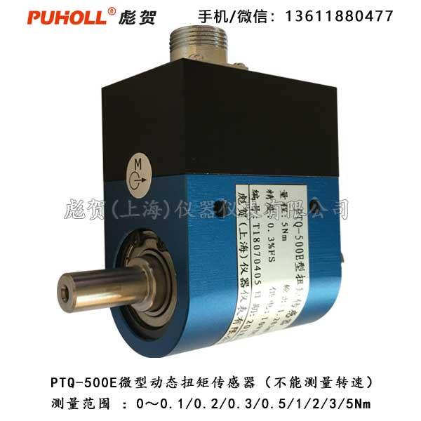 PTQ-500E微型动态扭矩传感器.jpg