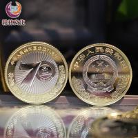 建国70周年纪念币