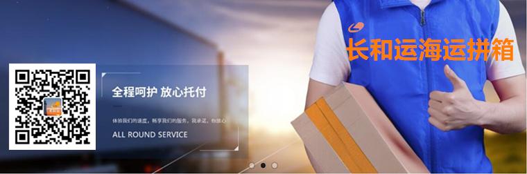 长和运海运拼箱.jpg