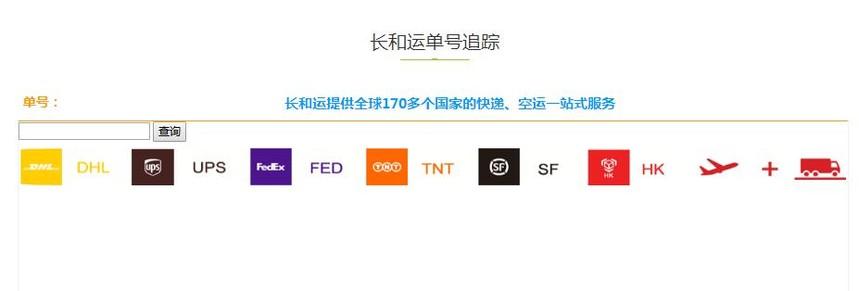 长和运-UPS_TNT_FEDEX.jpg
