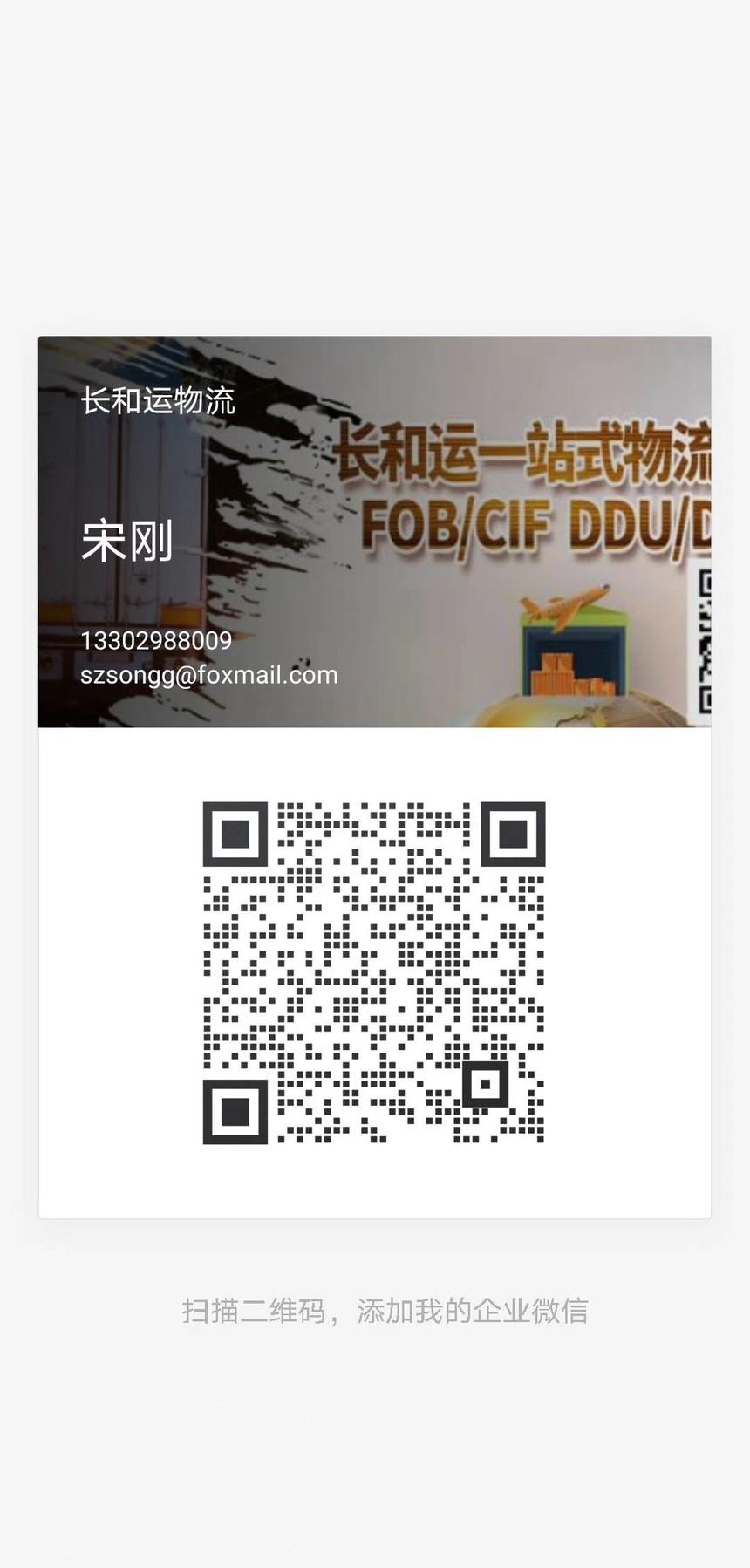 Eric 企业微信二维码.jpg