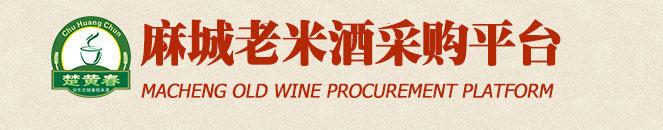 麻城老米酒飘香全国