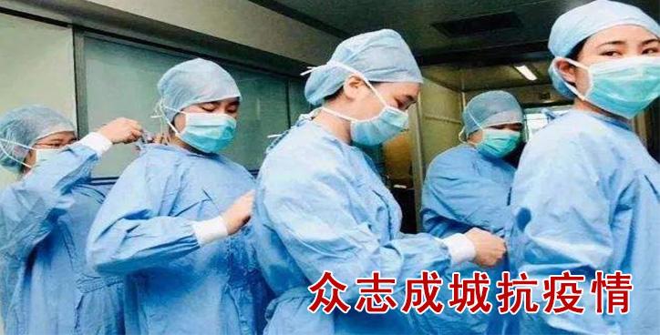 众志成城抗击新型肺炎专题