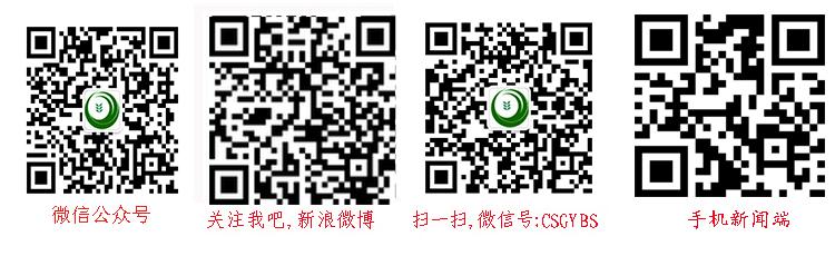 乡村振兴微博+公众号+手机端.jpeg