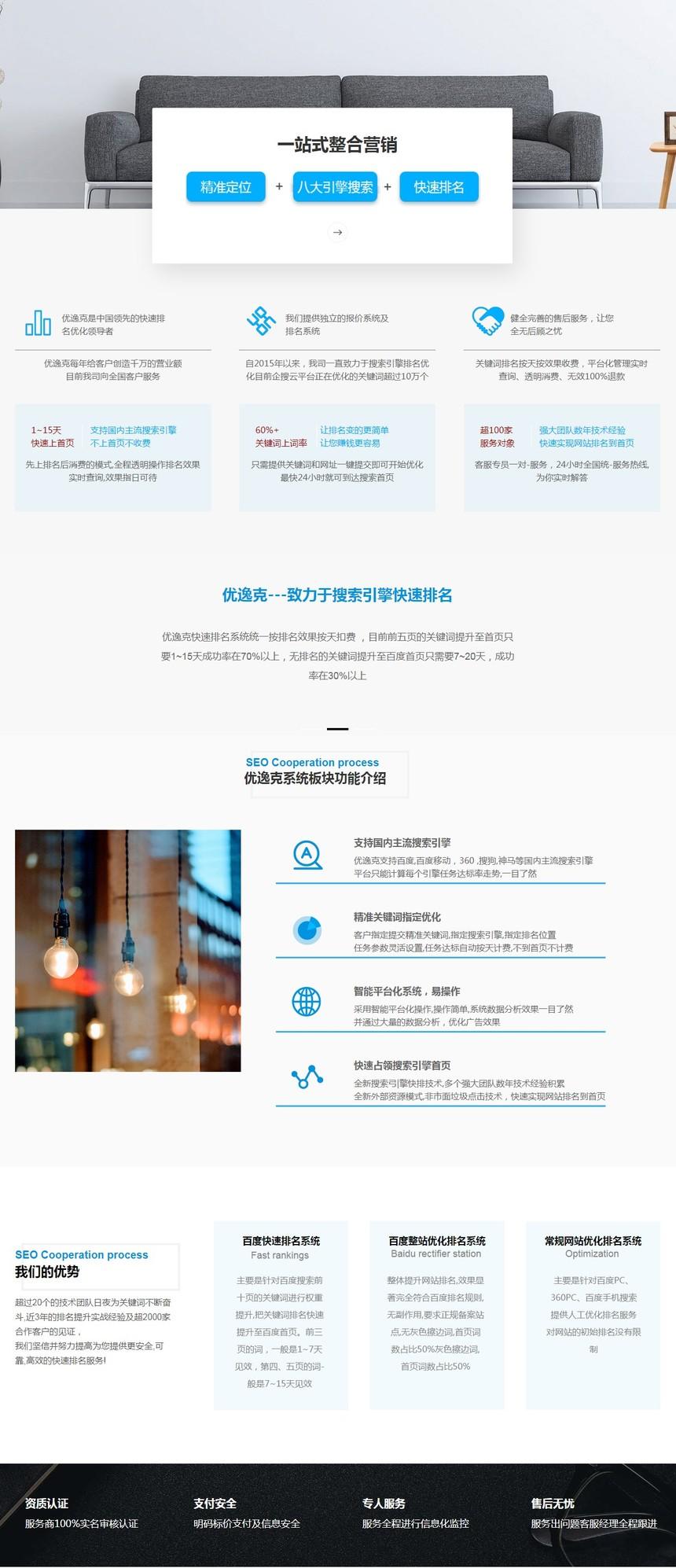 深圳网络推广,百度快速排名!.jpg