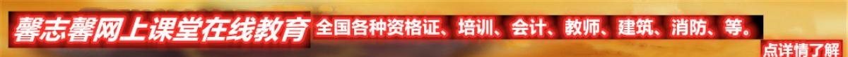 馨志馨网上课堂