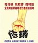 赣州瑞金法院公开开庭审理王某等43 人传销恶势力集团犯罪案