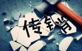 """打击传销之湖北武汉实践:念好""""五字紧箍咒"""""""