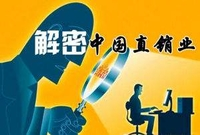 解读《湖北省打击传销和整治违法直销专项行动方案》