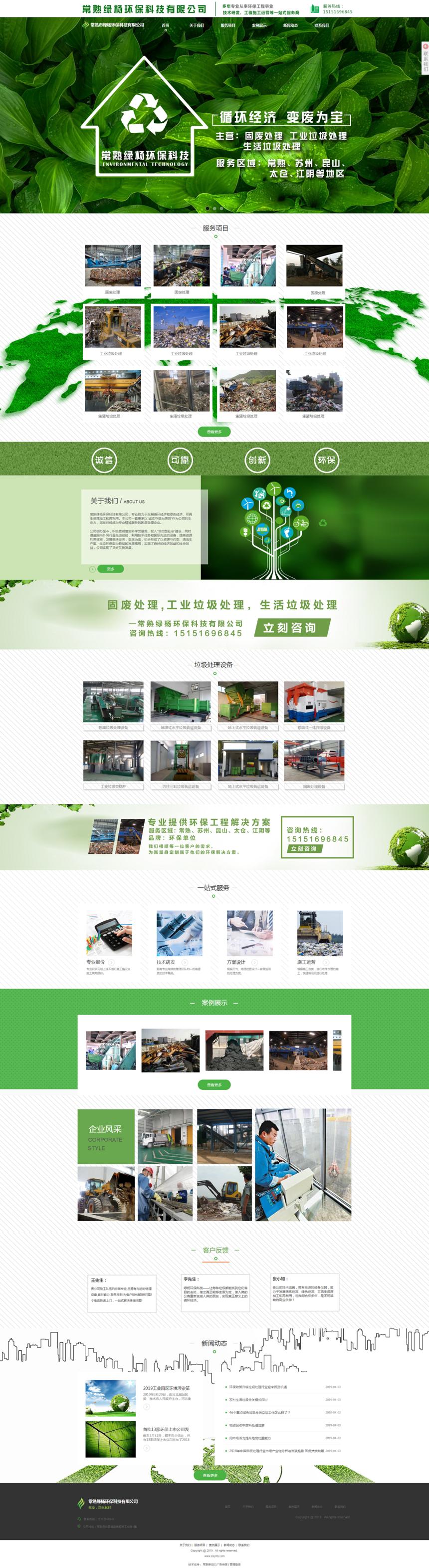 常熟固废处理常熟工业垃圾处理常熟绿杨环保科技.png