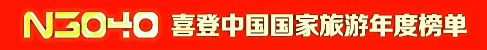 n3040喜登中国国家旅游年度榜单