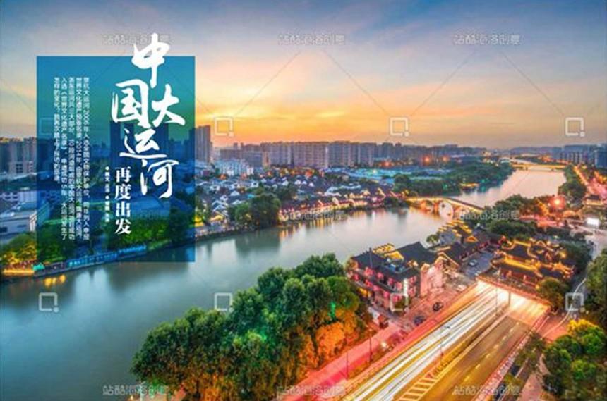 中国大运河.jpg