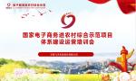 飞天股份组织学习国家电子商务进农村综合示