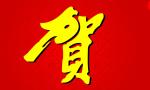 祝贺甘肃beplay体育下载科技入库甘肃省2020年第二