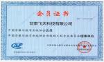 甘肃飞天科技加入中国音箱与数字出版协会会