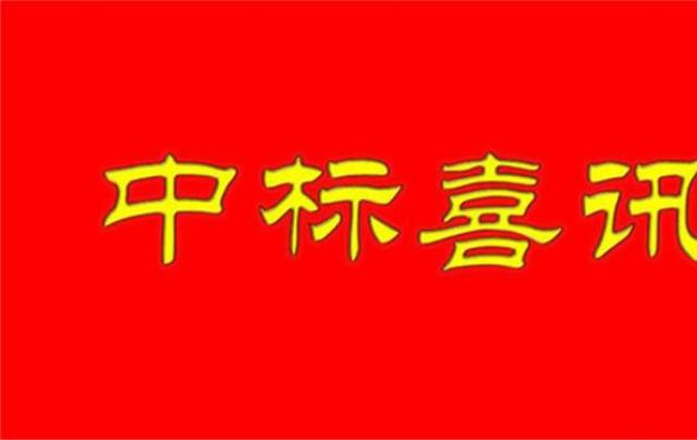 祝贺乐虎娱乐lehu83乐虎娱乐注册官网股份中标靖远县国家电子商务进农村综合示范项目(农村市场服务大数据中心)