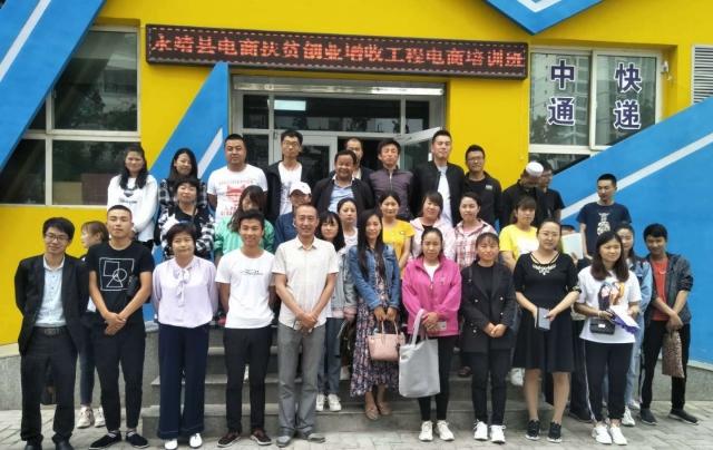 永靖县电商扶贫创业增收工程电商培训班